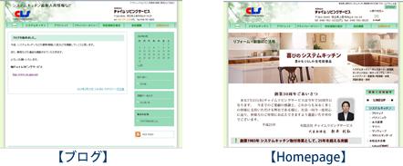 Blog作成